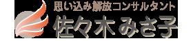 思い込み解放コンサルタント佐々木みさ子 オフィシャルサイト